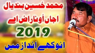 Muhammad Hussain Bandial || Ajan O Naraz || Latest Punjabi And Saraiki || New Saraiki Song 2019