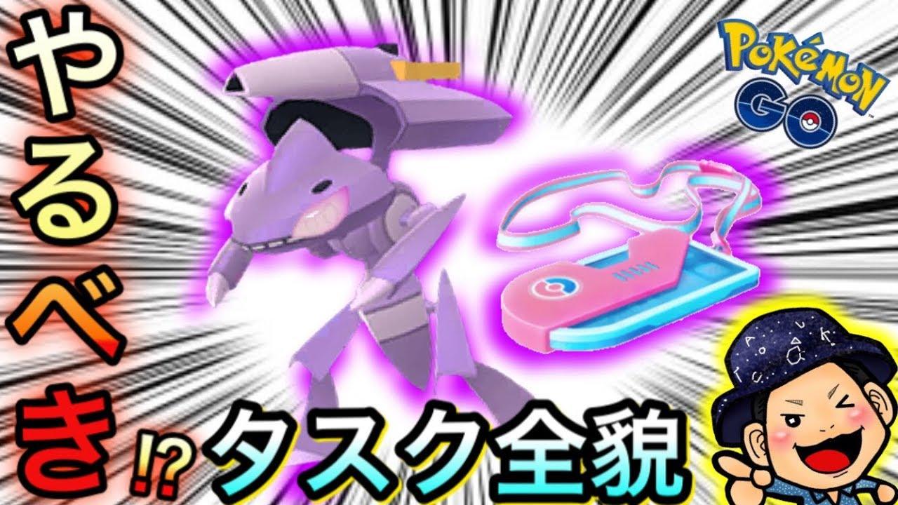 ゲノセクト ポケモン go