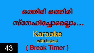 Gambar cover Othiri Othiri Snehichorellam...  Karaoke with Lyrics 2019 Devotional Songs Malayalam | Sujatha