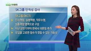 하반기 인적성검사(취업포커스)_채용투데이_141002
