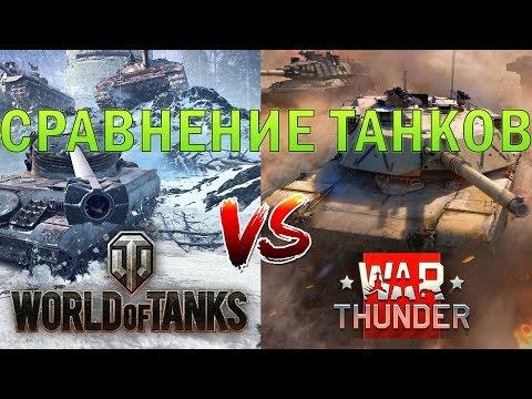World of Tanks vs War Thunder   СРАВНЕНИЕ ТАНКОВ (2018)