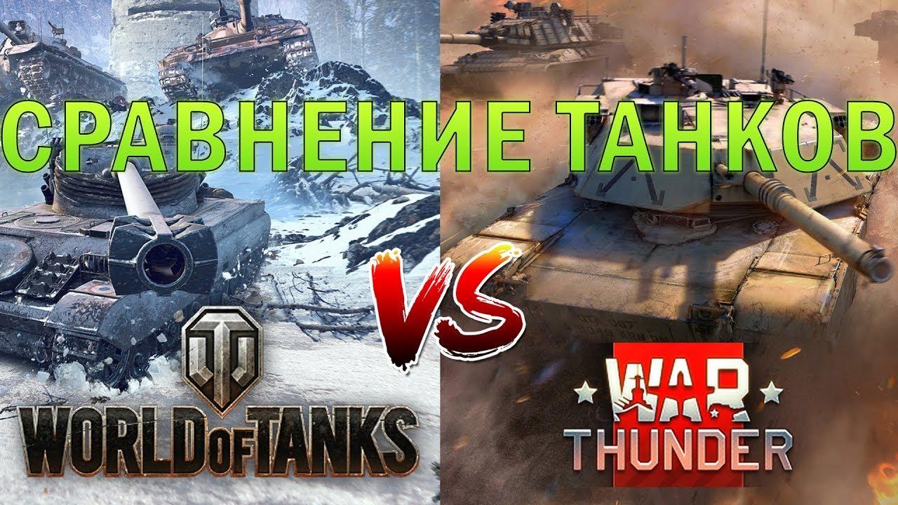 отличие world of tanks от war thunder