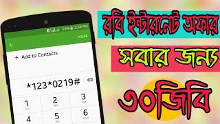 Robi internet offer 2018(রবি দিচ্ছে ৩০ দিনের জন্য ৩০জিবি ইন্টারনেট  ২৬৮টাকায়