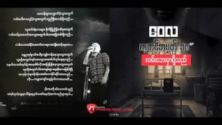 Download Wai La ေ၀လ   Lan Bay Mhar Shi Thi လမ္းေဘးမွာရွိသည္ with Lyrics New Song 2016 MP3 song and Music Video