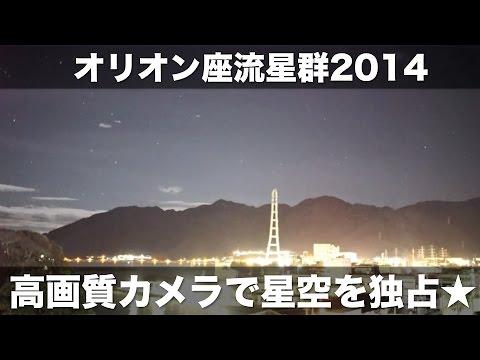 【オリオン座流星群2014】高画質カメラで星空観測 ウェザーニュース  2014 Orionid Meteor Shower