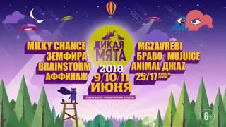 Дикая Мята 2018 Промо 10сек (6+)