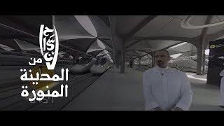 أكبر و اسرع قطار في الشرق الأوسط | فيلم #إحسان_من_المدينة المنورة مع أحمد الشقيري