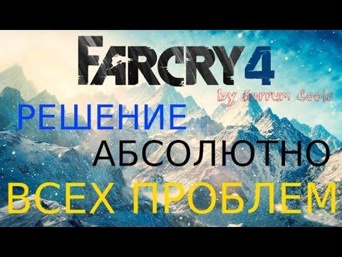 видео: far cry 4 - РЕШЕНИЯ АБСОЛЮТНО ВСЕХ ПРОБЛЕМ