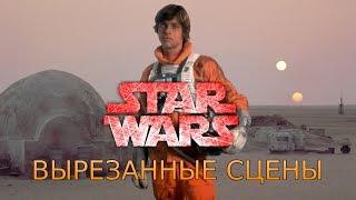 Вырезанные сцены из фильма Звездные Войны: Новая Надежда