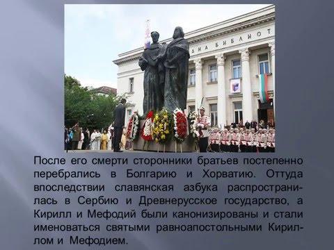 ИСТОРИЯ  РУССКОЙ  АЗБУКИ  КИРИЛЛ И МЕФОДИЙ