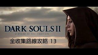 全收集路線攻略EP13 鎔鐵城(一) | Dark Souls 2 Scholar of the First Sin 黑暗靈魂2 原罪哲人