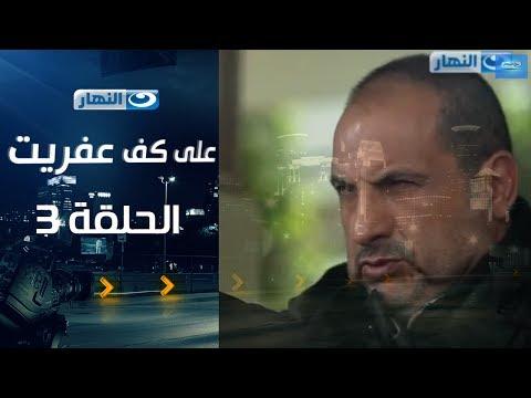 مسلسل علي كف عفريت - الحلقة الثالثة