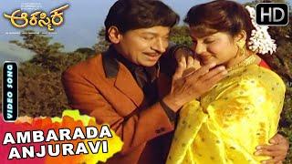 Aagumbeya Prema Sanjeya - HD Video Song | Aakasmika Kannada Movie Songs | Dr Rajkumar, Madhavi