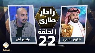 برنامج رادار طارئ مع طارق الحربي الحلقة 22 - ضيف الحلقة منصور أش