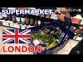 キッチン紹介&ロンドンのスーパーでお買物! #2017ロンドン旅