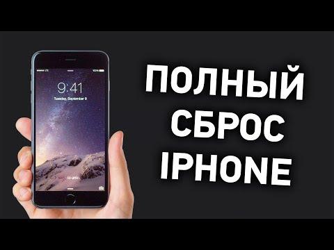 Вопрос: Как вернуть iPod Touch к заводским установкам?