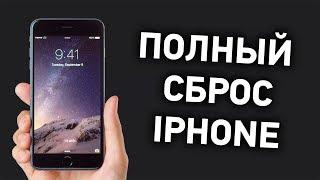 Полный сброс iPhone