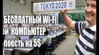 БЕСПЛАТНЫЙ Wi-Fi и КОМПЬЮТЕР в ТОКИО. ТОКИЙСКАЯ БИБЛИОТЕКА.