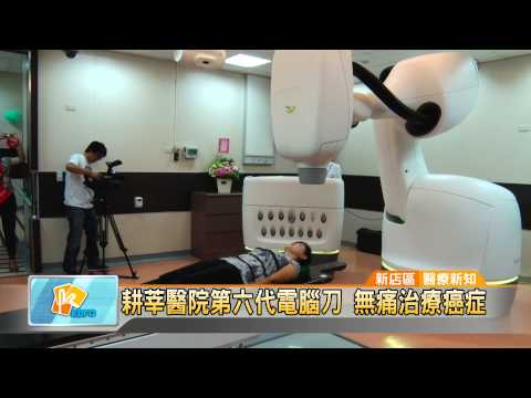 CyberKnife M6 Series now available @ Cardinal Tien Hospital