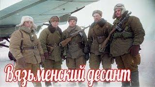Билет в один конец. Вязьменский десант 1942г. Военные истории Великой Отечественной Войны.
