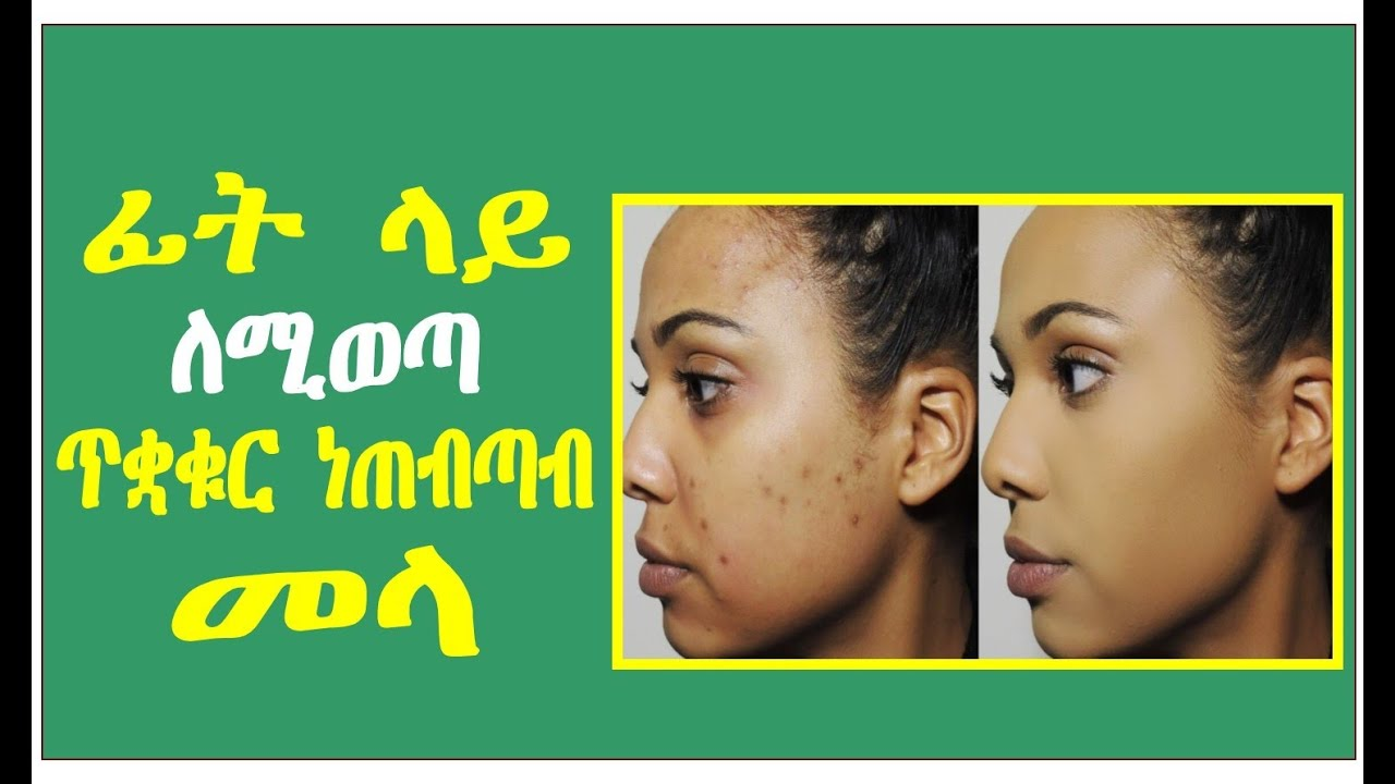 Home remedies for dark spots from face