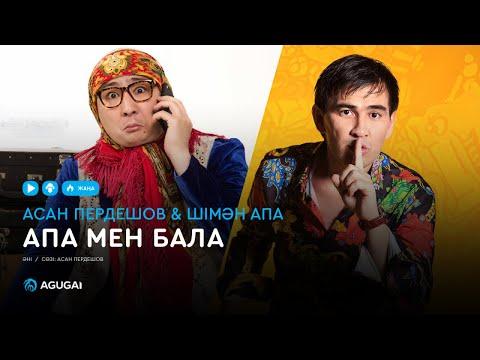 Асан Пердешов & Шімән апа - Апа мен бала (аудио)