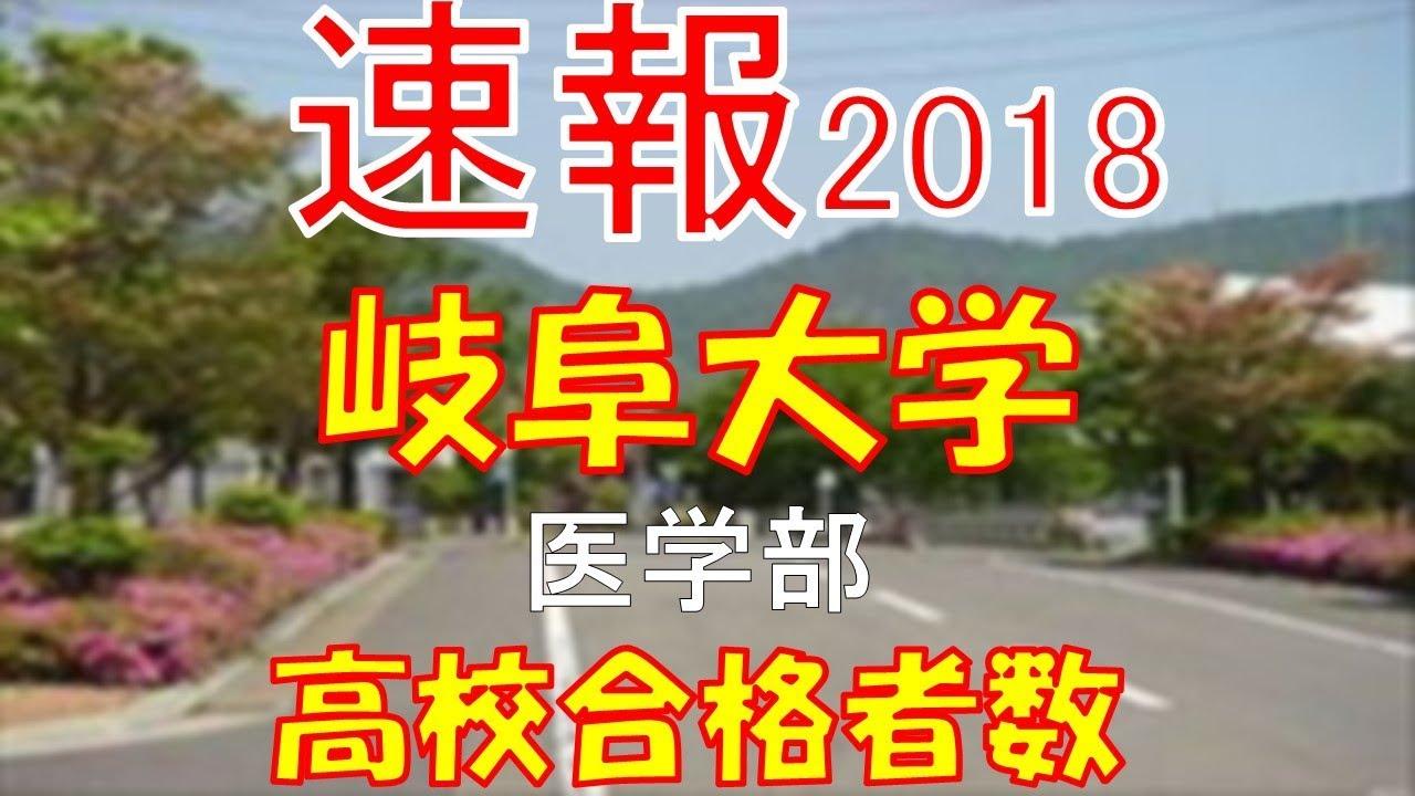 【速報】岐阜大學 醫學部 2018年(平成30年) 合格者數高校別ランキング - YouTube