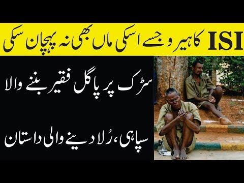 Qaum K Gumnam Heroes Ki Sachi Dastan II Sarak Par Pagal Faqeer Asal Main Kaun Tha