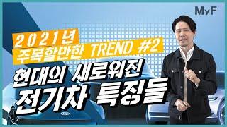 2021 주목할만한 트렌드│현대자동차의 새로워진 전기차…