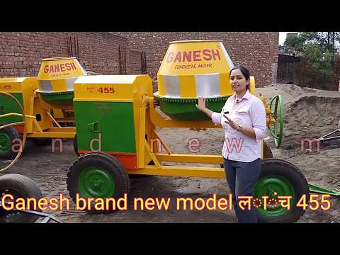 Concrete Mixer Machine New Model लांच 455