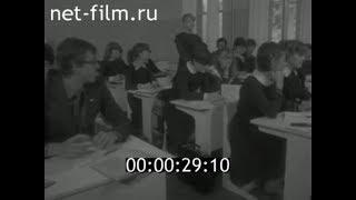 1985г. Саратов. школа №19. урок обществоведения