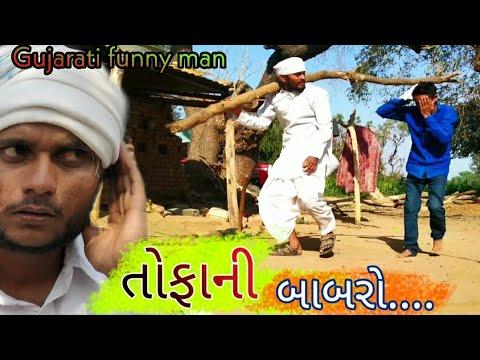 તોફાની બાબરો    New Gujarati Comedy video    Gujarati funny man [Tofani]