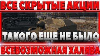 СРОЧНЫЕ НОВОСТИ WOT - ВСЕ СКРЫТЫЕ АКЦИИ НА ДЕНЬ РОЖДЕНИЯ WOT - ПРЕМИУМ ТАНК В ПОДАРОК world of tanks