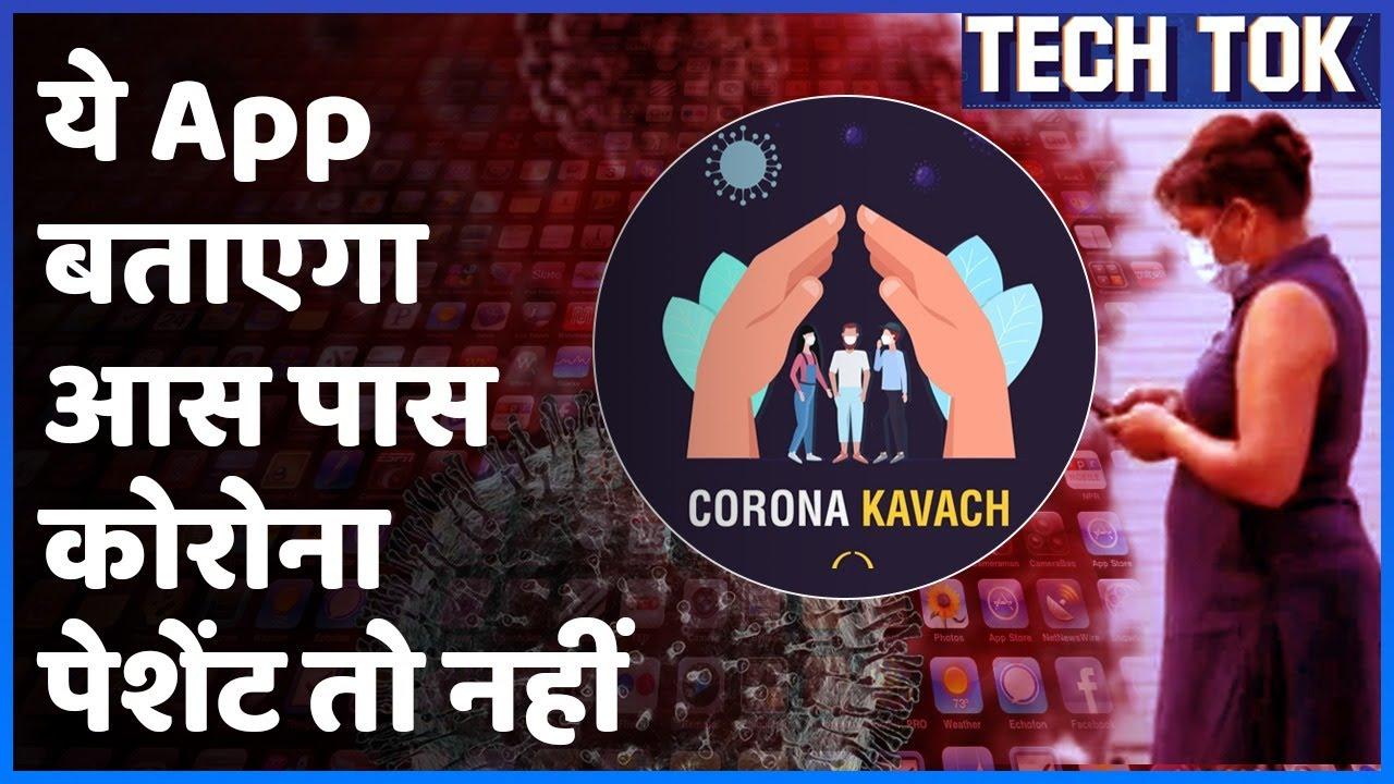 Corona Kavach Mobile App बताएगा कहीं आपके आस पास Coronavirus Positive लोग तो नहीं है  ABP Uncut Tech
