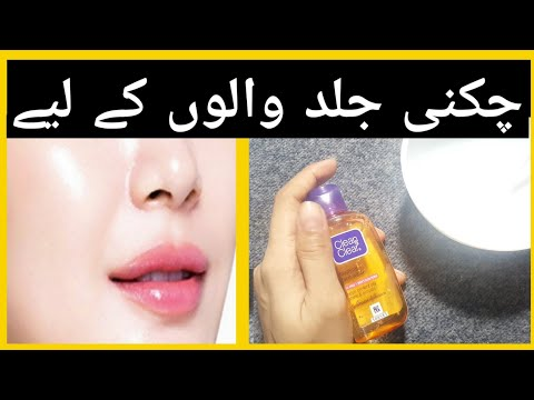 Clean and Clear Face wash | Face wash for Oily skin | Face cleanser | Face Beauty Tips in Urdu