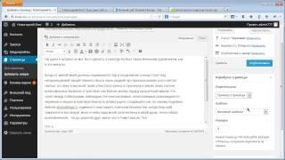 Как создавать страницы на Wordpress-сайте