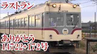 富山地方鉄道 列車撮影記 2019年12月21日