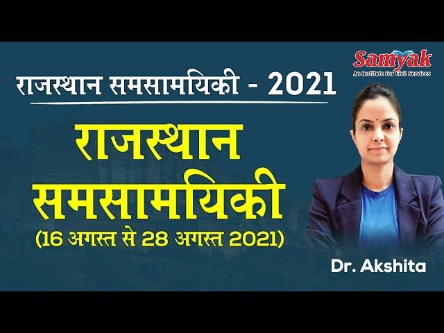 राजस्थान समसामयिकी 2021 #32 | Dr. Akshita Chaudhary | Rajasthan Weekly Current Affairs | RAS | RPSC