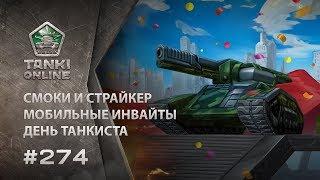 ТАНКИ ОНЛАЙН Видеоблог №274