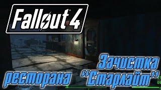 Fallout 4 Прохождение 5 Зачистка ресторана Старлайт