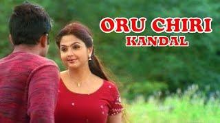 Oru Chiri Kandaal ... - Ponmudippuzhayorathu Malayalam Movie Song | Aravind | Meenakshi | Ilayaraja