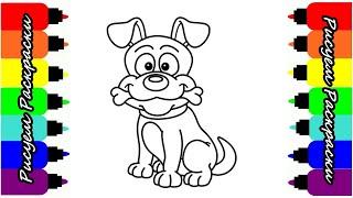 Собака Рисуем Раскраски для малышей
