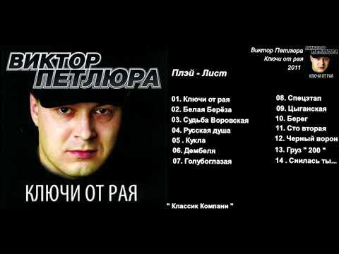 Виктор Петлюра - Ключи от рая ( Весь Альбом )