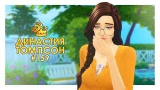TS4 / Династия Томпсон #159 - ПРИБАВЛЕНИЕ