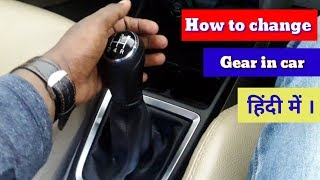 #GearShifting #GearChange How to shift or change gear in car || step by step || in hindi