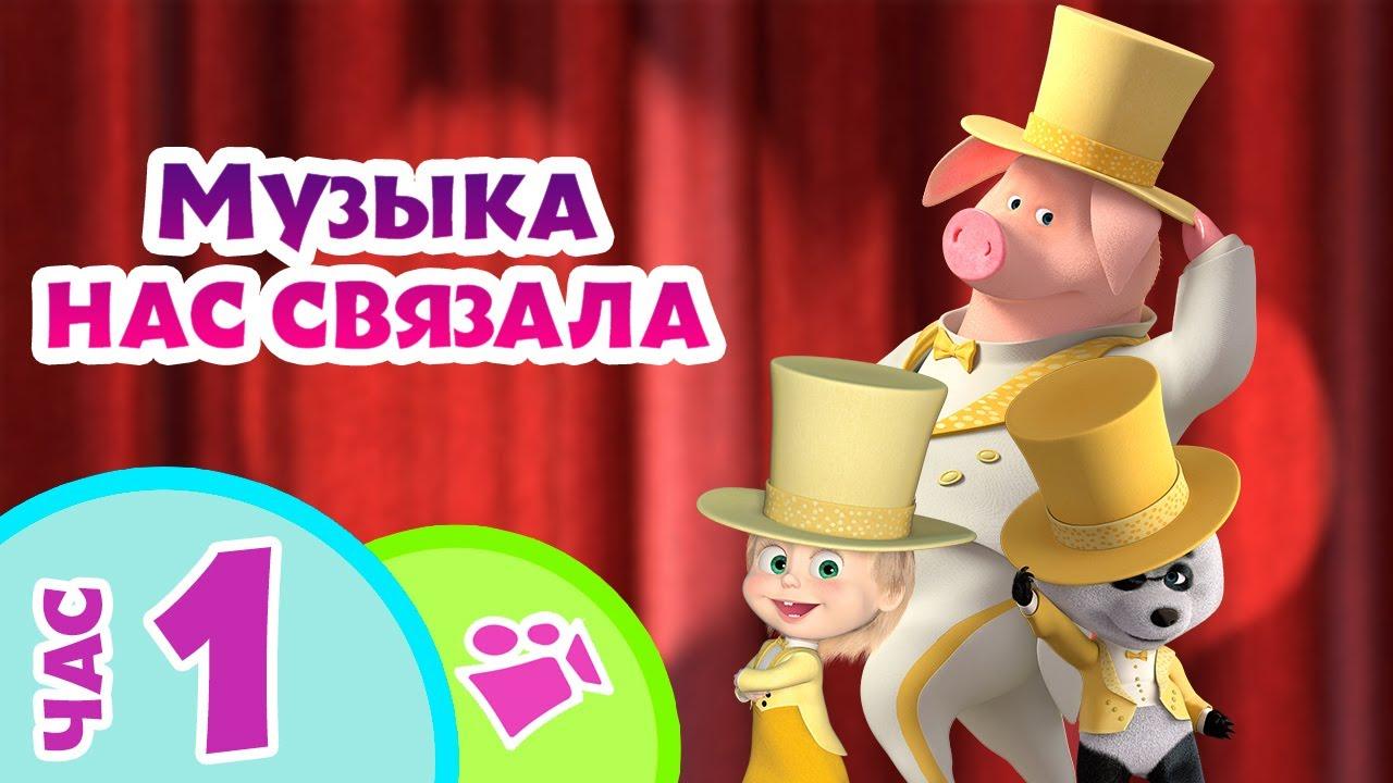 TaDaBoom песенки для детей 👱♀️🐻 МУЗЫКА НАС СВЯЗАЛА 📯🥁 Любимые песни из мультфильмов Маша и Медведь