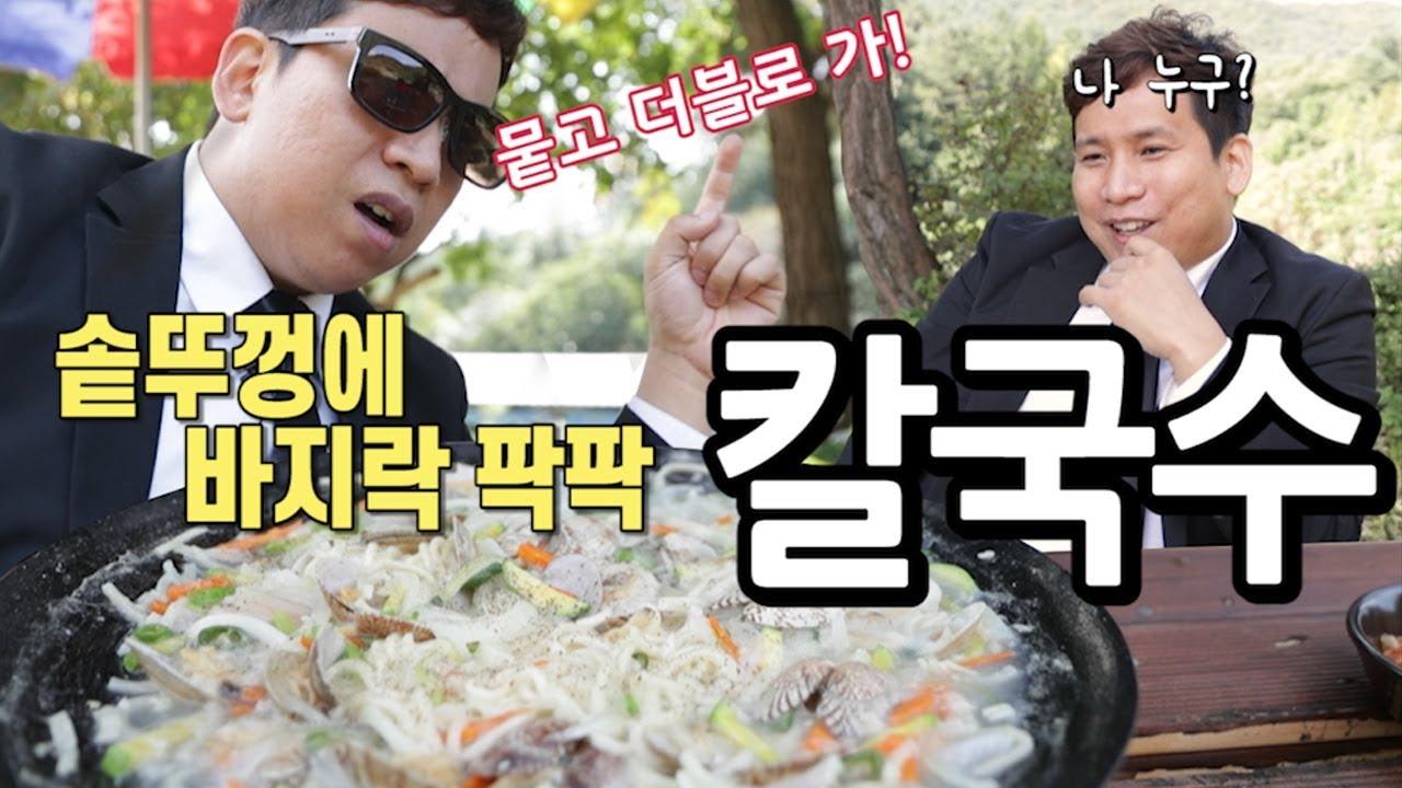 솥뚜껑에 바지락 팍팍넣고 끓인 칼국수(mukbang)/1인2역 먹방/시골먹방(Eating Show)
