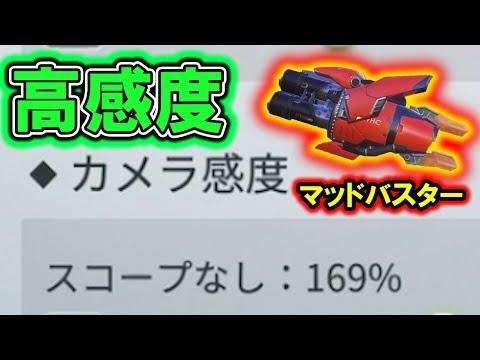 【サイバーハンター】高感度スコープなし169%マッドバスター