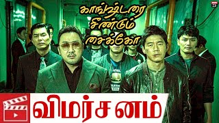 The Gangster, The Cop, The Devil (2019) Korean Action Movie Review In Tamil   Channel ZB