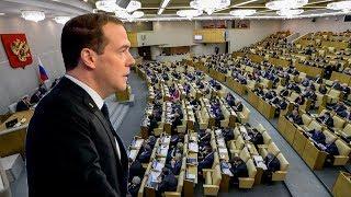 Пенсии Отчёт Дмитрия Медведева в Госдуме не Совсем Честный Бедность в России